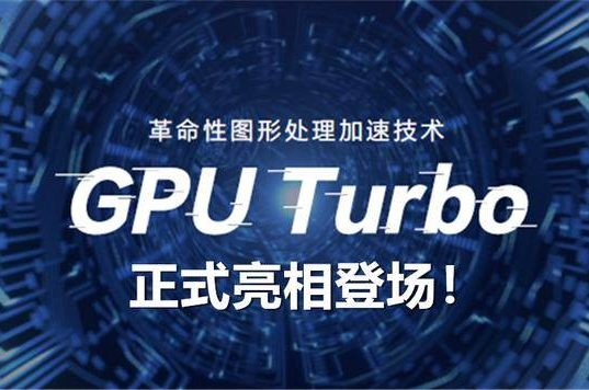 Huawei GPU turbo can now be enabled in all Android mobile phones